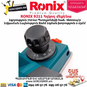 RONIX 9211 Հղկող մեքենա ռանդա