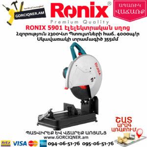 RONIX 5901 Էլելեկտրական մետաղ կտրող սղոց