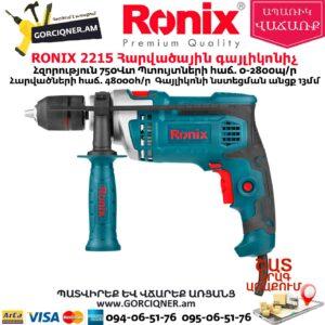 RONIX 2215 Հարվածային գայլիկոնիչ