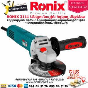 RONIX 3111 Անկյունային հղկող մեքենա
