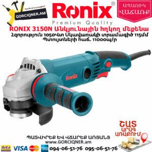 RONIX 3150N Անկյունային հղկող մեքենա