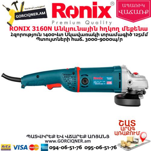 RONIX 3160 Անկյունային հղկող մեքենա ԿԱՐԳԱՎՈՐԻՉՈՎ