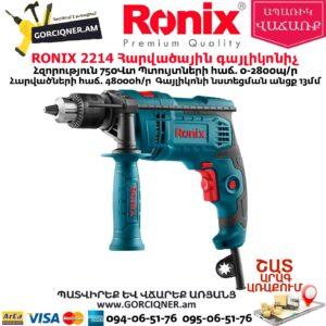 RONIX 2114 Հարվածային գայլիկոնիչ