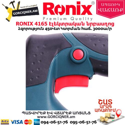 RONIX 4165 Էլեկտրական նրբասղոց