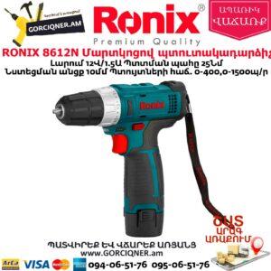 RONIX 8612N Մարտկոցով պտուտակադարձիչ