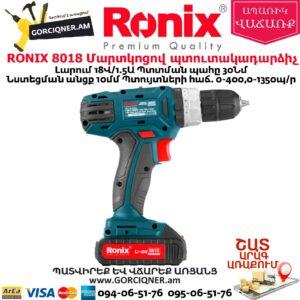 RONIX 8018 Հարվածային մարտկոցով պտուտակադարձիչ