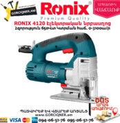 RONIX 4120 Էլեկտրական նրբասղոց