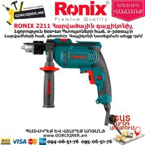 RONIX 2211 Հարվածային գայլիկոնիչ