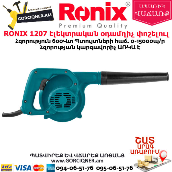 RONIX 1207 Էլեկտրական օդամղիչ փոշելուլ