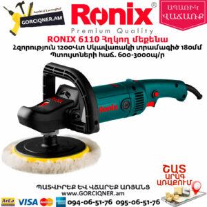 RONIX 6110 Հղկող մեքենա