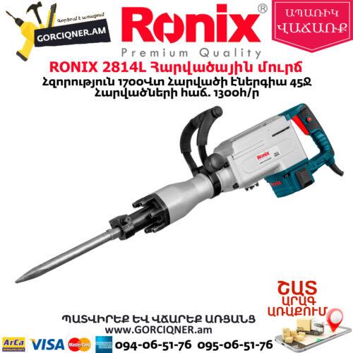 RONIX 2814Լ Հարվածային մուրճ
