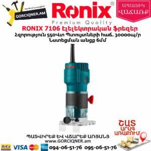 RONIX 7106 Էլելեկտրական ֆրեզեր