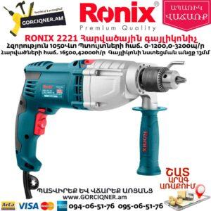 RONIX 2221 Հարվածային գայլիկոնիչ