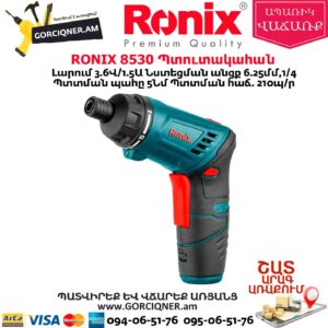 RONIX 8530 Մարտկոցով պտուտակահան