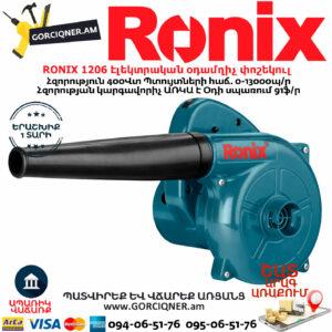 RONIX 1206 Էլեկտրական օդամղիչ փոշեկուլ