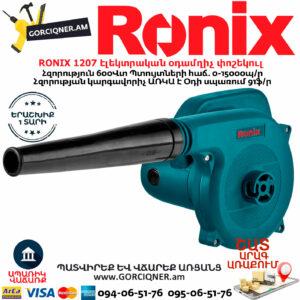 RONIX 1207 Էլեկտրական օդամղիչ փոշեկուլ