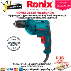 RONIX 2112A Գայլիկոնիչ 450Վտ