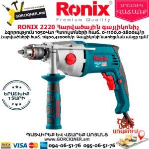 RONIX 2220 Հարվածային գայլիկոնիչ