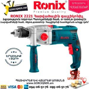 RONIX 2221 Հարվածային գայլիկոնիչ 1050Վտ
