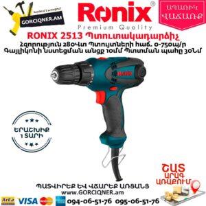 RONIX 2513 Էլեկտրական պտուտակադարձիչ 280Վտ