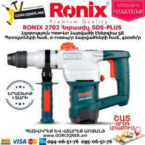 RONIX 2702 Հորատիչ 1100Վտ