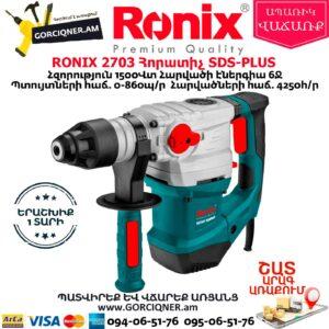RONIX 2703 Հորատիչ 1500Վտ