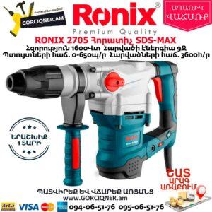 RONIX 2705 Հորատիչ 1600Վտ SDS-MAX