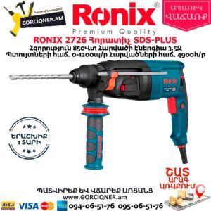 RONIX 2726 Հորատիչ 850Վտ