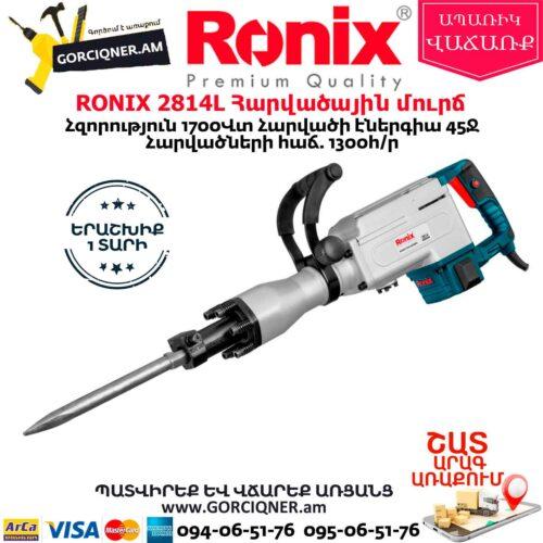 RONIX 2814L Հարվածային մուրճ 1700Վտ