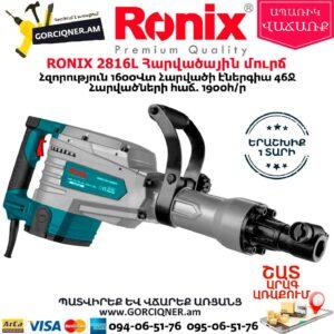 RONIX 2816L Հարվածային մուրճ 1600Վտ