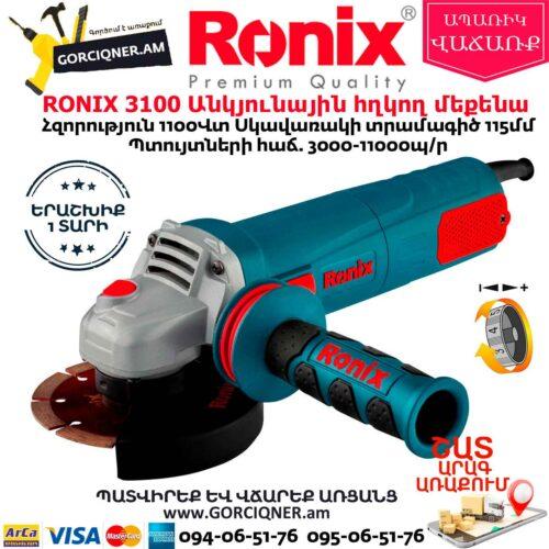 RONIX 3100 Անկյունային հղկող մեքենա ԿԱՐԳԱՎՈՐԻՉՈՎ