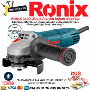 RONIX 3130 Անկյունային հղկող մեքենա
