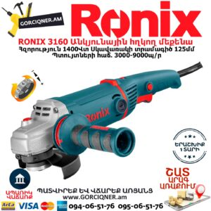 RONIX 3160 Անկյունային հղկող մեքենա