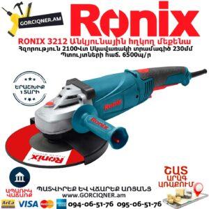 RONIX 3212 Անկյունային հղկող մեքենա