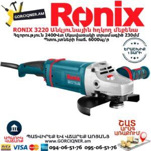 RONIX 3220 Անկյունային հղկող մեքենա
