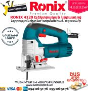 RONIX 4120 Էլեկտրական նրբասղոց 650Վտ