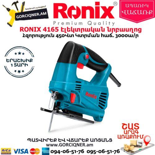 RONIX 4165 Էլեկտրական նրբասղոց 450Վտ