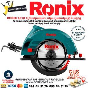RONIX 4318 Էլեկտրական սկավառակային սղոց