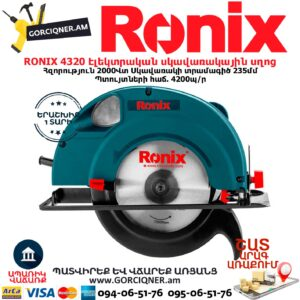RONIX 4320 Էլեկտրական սկավառակային սղոց