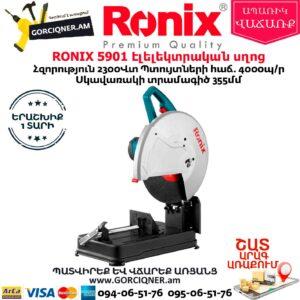 RONIX 5901 Էլելեկտրական մետաղ կտրող սղոց 355մմ/2300Վտ