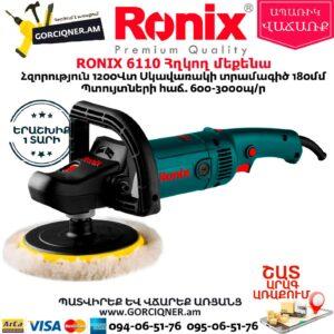 RONIX 6110 Հղկող մեքենա 180մմ/1200Վտ