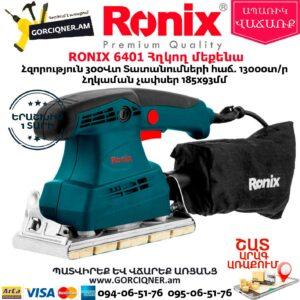 RONIX 6401 Հղկող մեքենա 300Վտ