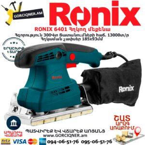 RONIX 6401 Հղկող մեքենա