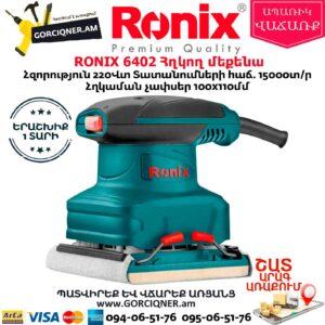 RONIX 6402 Հղկող մեքենա 220Վտ