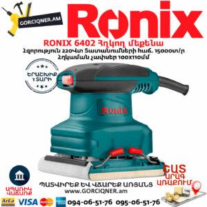 RONIX 6402 Հղկող մեքենա
