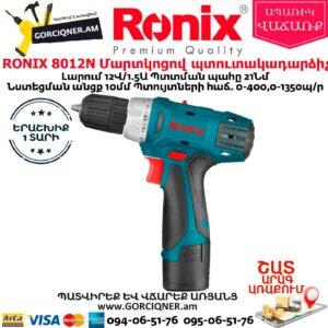 RONIX 8012 Մարտկոցով պտուտակադարձիչ 12Վ