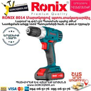 RONIX 8014 Մարտկոցով պտուտակադարձիչ 14.4Վ