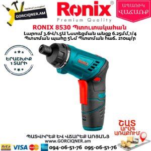 RONIX 8530 Մարտկոցով պտուտակահան 3.6Վ