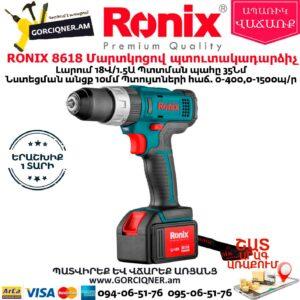 RONIX 8618 Հարվածային մարտկոցով պտուտակադարձիչ 18Վ
