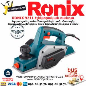 RONIX 9211 Էլեկտրական ռանդա